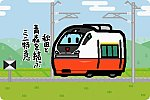 JR東日本 E751系「つがる」