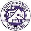 名古屋市営地下鉄高岳駅のスタンプ。