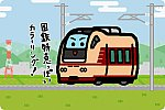 JR東日本 E653系1000番台 K70編成