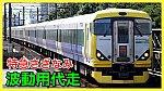 /train-fan.com/wp-content/uploads/2021/07/B50038A5-2F46-4869-A1AB-577F361ADD1C-800x450.jpeg