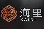 /i2.wp.com/odekake.life/wp-content/uploads/2021/06/JR_East_hb-e300_kairi_004.jpg?w=1256&ssl=1