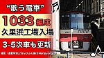 /train-fan.com/wp-content/uploads/2021/07/8FB11591-1A35-48AC-9314-1F2A846FDD2E-800x450.jpeg