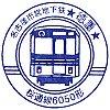 名古屋市営地下鉄徳重駅のスタンプ。