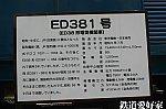 ED38IMG_1323