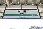 女川駅名標201903