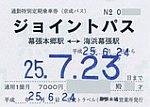 京成バス新都心幕張線ジョイントパス