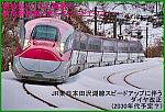 新仙岩トンネル開通で秋田新幹線こまちスピードアップ! JR東日本田沢湖線スピードアップに伴うダイヤ改正(2030年代予定?)