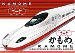 /japan-railway.com/wp-content/uploads/2021/07/kamome.jpg