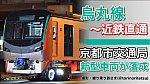/train-fan.com/wp-content/uploads/2021/07/344524BD-A335-4BCC-886A-1983D4176C86-800x450.jpeg