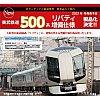 /yimg.orientalexpress.jp/wp-content/uploads/2021/07/6031.jpg