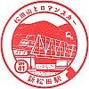 小田急電鉄新松田駅のスタンプ。