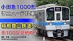 /train-fan.com/wp-content/uploads/2021/07/08BD4B21-D5AE-45A9-BFB1-3A0BCE9A0EF9-800x450.jpeg