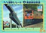 黒部峡谷鉄道湘南モノレール50周年鉄カード