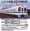 /yimg.orientalexpress.jp/wp-content/uploads/2021/02/a2187_a2188.jpg