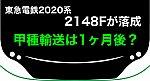 /train-fan.com/wp-content/uploads/2021/07/004D7E8F-4D99-4A23-9E75-94A540827A2D-800x434.jpeg