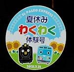 /stat.ameba.jp/user_images/20210731/14/route140/b3/47/j/o0300029014980155209.jpg