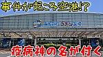 /stat.ameba.jp/user_images/20210804/20/conan-coron/d5/7d/j/o1080060714982229034.jpg