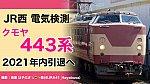 /train-fan.com/wp-content/uploads/2021/08/38E4332E-7824-4C57-A23A-9D146AD87F81-800x451.jpeg