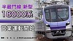 /train-fan.com/wp-content/uploads/2021/08/595A23CD-4C62-44F1-A923-33758552150F-800x450.jpeg