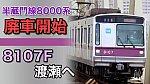 /train-fan.com/wp-content/uploads/2021/08/5B881B78-13E4-4BFE-8E8D-8F77DEC94D9B-800x450.jpeg