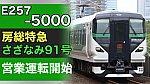 /train-fan.com/wp-content/uploads/2021/08/0D166276-F16B-4E73-BB08-4EB9F27F17CC-800x450.jpeg