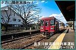 夕方に増発実施へ! 長良川鉄道臨時列車運転(2021年9月~11月)