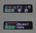 【速報】豪雨のため甲府行きあずさ号 33年ぶり運転!