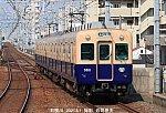 阪神5001 、石屋川u8644