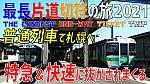 f:id:watakawa:20210815130900j:plain