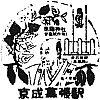 京成電鉄京成幕張駅のスタンプ。