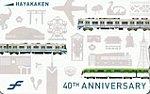 福岡市地下鉄開業40周年記念はやかけん白