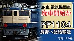 /train-fan.com/wp-content/uploads/2021/08/152788E6-2659-43B3-80CB-7D6CC3EB6139-800x450.jpeg