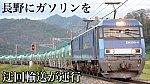 /train-fan.com/wp-content/uploads/2021/08/EE3C9BBD-FB35-4255-8138-9EDD997EF585-800x450.jpeg