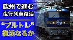 /train-fan.com/wp-content/uploads/2021/08/56BEF223-80EC-4D69-A95F-89C5437B78FE-800x450.jpeg
