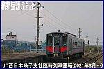 登校に間に合うよう初列車繰り上げへ! JR西日本米子支社臨時列車運転(2021年8月~)