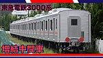 /train-fan.com/wp-content/uploads/2021/09/5B13AB8E-32BD-4B5A-8CF1-BBC6A6412134-800x450.jpeg