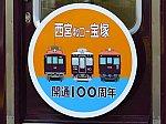 阪急今津線「西宮北口~宝塚駅間」開通100周年記念ヘッドマーク(宝塚側に掲出)。90形、5000系、900形のイラストが掲載されています。