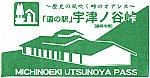 道の駅宇津ノ谷峠(静岡市側)のスタンプ。
