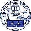 阪神電鉄御影駅のスタンプ。