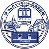 阪神電鉄尼崎駅のスタンプ。