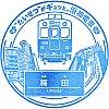 阪神電鉄梅田駅のスタンプ。