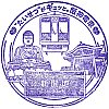 阪神電鉄三宮駅のスタンプ。