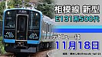 /train-fan.com/wp-content/uploads/2021/09/67A7DA4C-E51A-4A45-84F2-B1513D37EE0C-800x450.jpeg