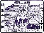 湯野上温泉駅のスタンプ。