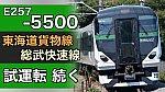 /train-fan.com/wp-content/uploads/2021/09/4471FEEB-13EE-4565-8954-0C089D2EF076-800x450.jpeg