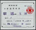 /stat.ameba.jp/user_images/20210924/01/suganuma-tenko/cd/ea/j/o0551046015005608452.jpg