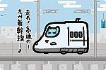JR西日本 N700系7000番台・JR九州 N700系8000番台