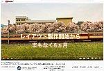 YouTube動画やまばとレンタルレイアウト制作記24-1