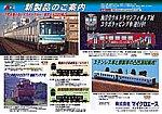 /www.microace-arii.co.jp/poster/img/21_10t.jpg