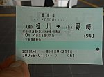 jrw-ticket-41.jpg